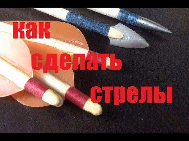 как сделать стрелы для лука и арбалета