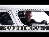 Форсаж 8 l Реакция на трейлер #1 l The Fate of the Furious