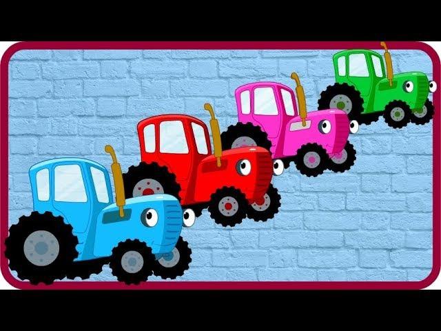 Синий трактор едет и везет сюрпризы. Новые серии. Мультик про машинки для мальчи ...