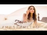 ЗАРА - МИЛЛИМЕТРЫ ZARA - MILLIMETERS (OFFICIAL VIDEO)