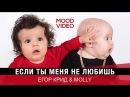 Егор Крид MOLLY – Если ты меня не любишь (Mood Video)