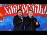 Ансамбль Любава на ярмарке Хлебосолье (2017)