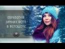 Обработка зимних фото в Фотошопе.