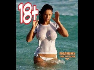 #19 Красивая попка.Супер няшка.Секси девушка.18+.Для взрослых.На что готовы девушки...