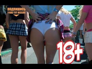 #18 Малолетка показывает...На что готовы девушки...18+.Прикол для взрослых Попка суп ...
