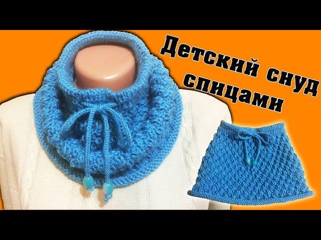Детский шарф снуд Рельефный узор с вытянутой петлей по кругу Children's scarf embossed pattern