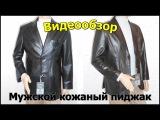 Мужской кожаный пиджак - Джон Пилот