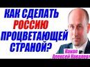 Когда Россия будет богатой и процветающей, а народ счастливым