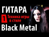 Black Metal  Техника игры на гитаре в стиле Black Metal (РУССКИЙ ПЕРЕВОД)  Часть №1