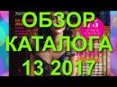 ORIFLAME КАТАЛОГ 13 2017 ЖИВОЙ КАТАЛОГ СМОТРЕТЬ ОБЗОР СУПЕР НОВИНКИ АКЦИИ CATALOGA 13 ПРОДУК