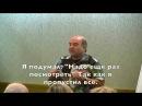 Семинар Тренинг Жизнь без ограничений Часть 5 Доктор Хью Лин Джо Витале Русск