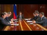 Вопросы, касающиеся пенсионного обеспечения, обсудил Дмитрий Медведев свице-премьерами