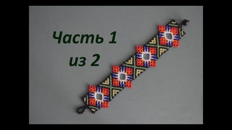 Браслет из бисера в технике уичольских мотивов. Часть 1 из 2. Бисероплетение. Мастер класс