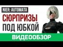 Обзор игры NieR Automata