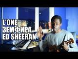 Иностранцы слушают русскую музыкухайп (Ed Sheeran, L'One, Земфира, no Грибы)