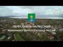 Отель ПЕРЕСЛАВЛЬ представляет город Переславль-Залесский