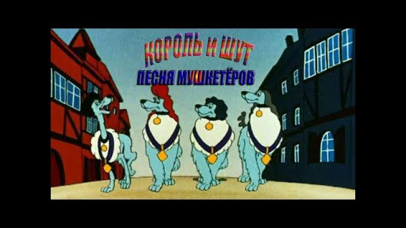 Песня Мушкетеров. Король и Шут. Неофициальный клип. Мульт Пёс в сапогах