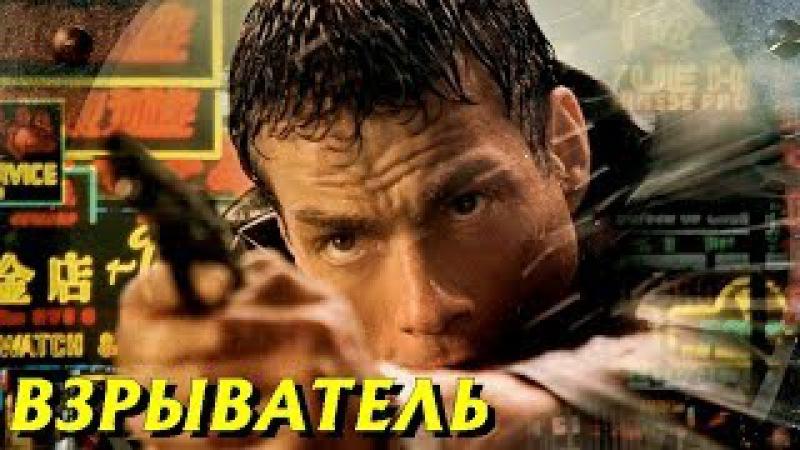 ВЗРЫВАТЕЛЬ ( Жан-Клод Ван Дамм ) - Фильм, Боевик, Триллер