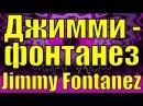 Jimmy Fontanez Джимми Фонтанез