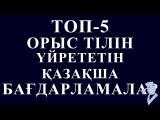 Топ-5 Орыс тлн тлн