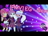[PMV] EG - Blow