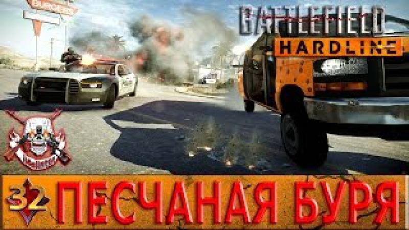 Battlefield Hardline:Multiplayer ( 60 fps ) ПЕСЧАНАЯ БУРЯ [ SANDSTORM ]