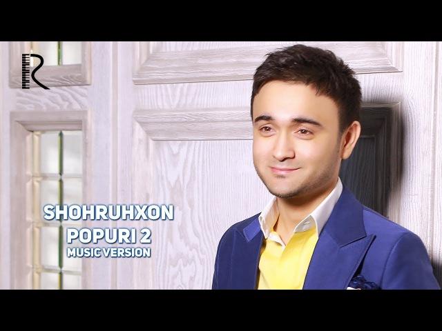 Shohruhxon - Popuri 2   Шохруххон - Попури 2 (music version)