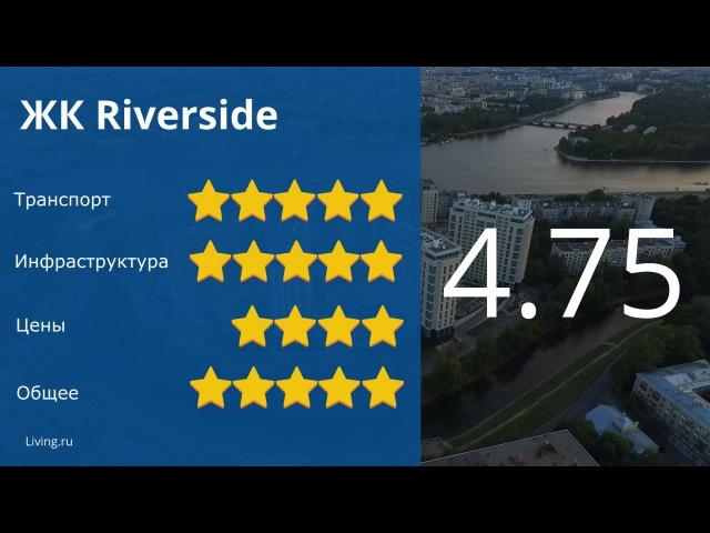 ЖК Riverside (Риверсайд) - обзор Тайного Покупателя