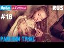 #18 Райский Тунис. Орёл и Решка. Рай и Ад. RUS
