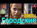 Нарядный Боевик Городские Шпионы Криминальная Россия 2016
