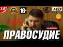 Занимательный Боевик Правосудие Криминальная Россия 2016 Смотреть Онлайн