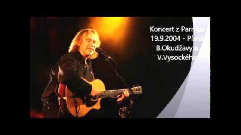 Jarek Nohavica - Koncert z Parníku 19.9.2004 - Písně B.Okudžavy a V.Vysockého