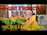 Общение митрополита Павла с прихожанами Свято - Духова собора о послушании мона ...