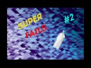 Water Bottle Flip Chalenge 2 броски на крышку бутылки Super Fails
