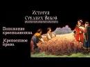 Положение крестьянства. Крепостное право (рус.) История средних веков.