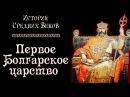 Первое Болгарское царство рус. История средних веков.