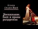 Воспитание, быт и нравы рыцарства (рус.) История средних веков.
