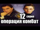 Операция Комбат 12 серия из 16 детектив,боевик,криминальный сериал)