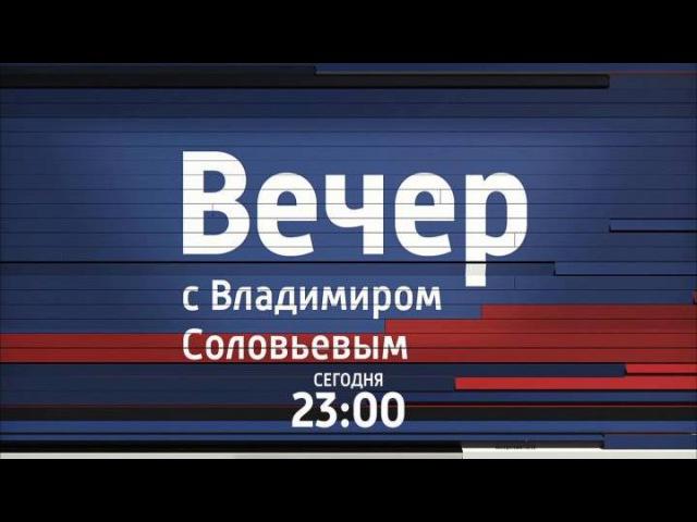 Вечер с Владимиром Соловьевым • Трейлер