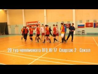 20 тур Спартак-2 – Сокол (Снежинск) 7:12