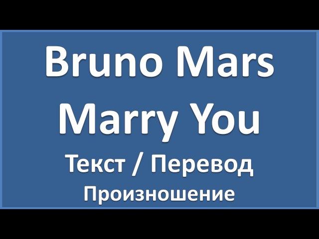Bruno Mars - Marry You - текст, перевод, транскрипция