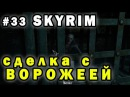 Скайрим 33 Ворожея новый друг из пещеры Skyrim with Lena