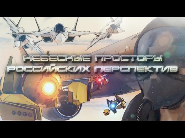 Профессия будущего - Авиаконструктор