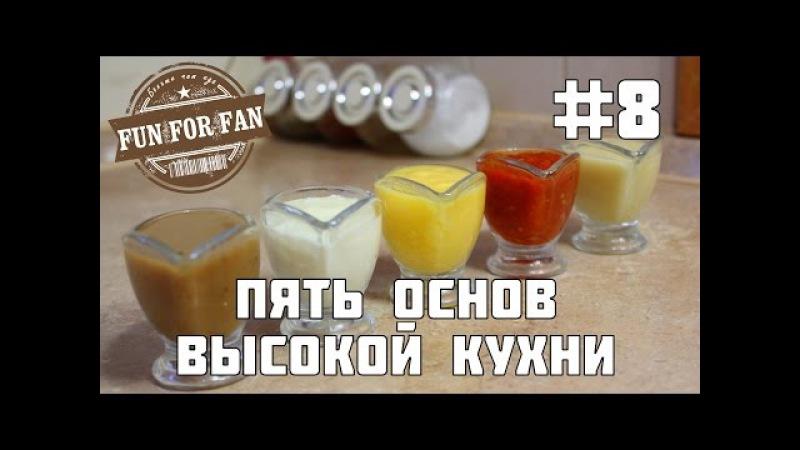 8 Пять соусов - Пять основ высокой кухни - Пряности и страсти - Киноеда