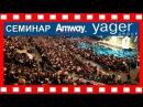 Amway БОЛЬШОЙ СЕМИНАР Система образования Yager Group Декстера Ягера