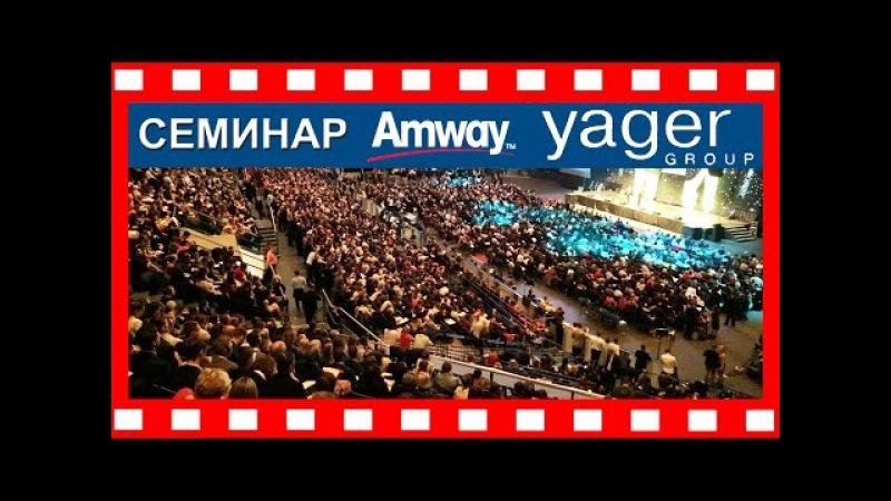 Amway: БОЛЬШОЙ СЕМИНАР   Система образования Yager Group Декстера Ягера