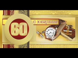 папуле 60 лет юбилей