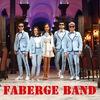 Музыкальная кавер группа Фаберже, на свадьбу