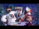 Маша и Медведь Киндер Пингви и Молочный ломтик реклама Веселые подарки