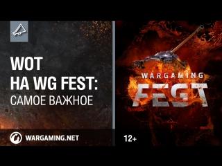 WoT на WG Fest: самое важное